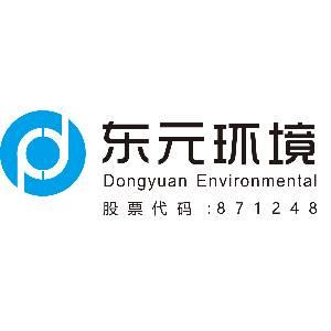 东莞东元环境科技股份有限公司