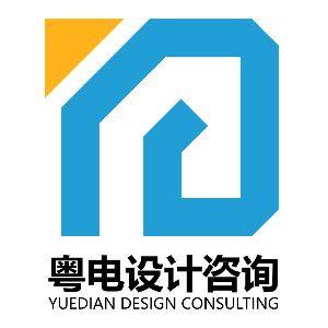 深圳市粤电设计咨询有限公司