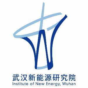 武汉新能源研究院有限公司