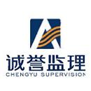 广东诚誉工程咨询监理有限公司