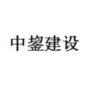 中鋆建设有限公司