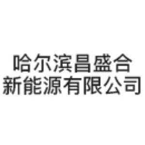 哈尔滨昌盛合新能源有限公司