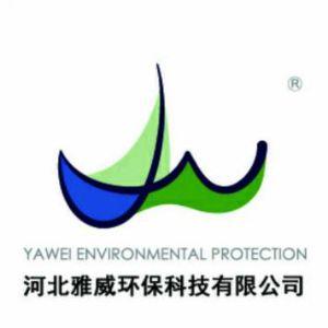 河北雅威环保科技有限公司