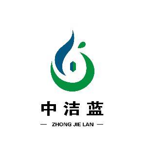 北京中洁蓝环保科技有限公司
