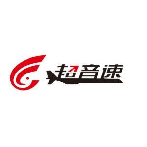 广州超音速自动化科技股份有限公司