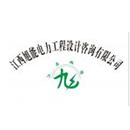 江西旭能电力工程设计咨询有限公司