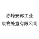 赤峰安邦工业废物处置有限公司