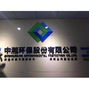 中湘环保股份有限公司