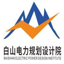 白山电力规划设计院
