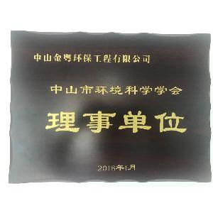 中山金粤环保工程有限公司