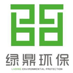 西安绿鼎环保科技有限公司