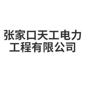 张家口天工电力工程有限公司