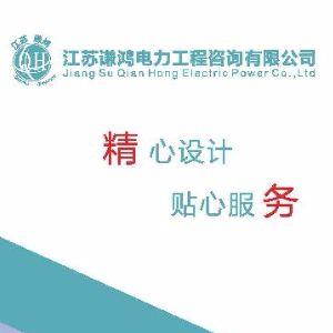 江苏谦鸿电力工程咨询有限公司珠海分公司