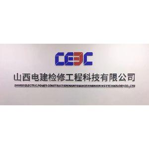 山西电建检修工程科技有限公司