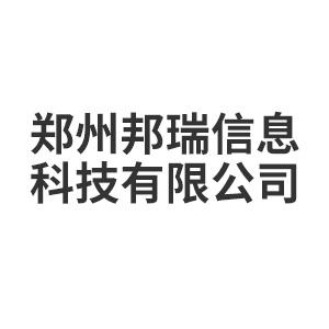 郑州邦瑞信息科技有限公司