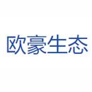 欧豪(武汉)生态技术有限公司