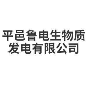 平邑鲁电生物质发电有限公司