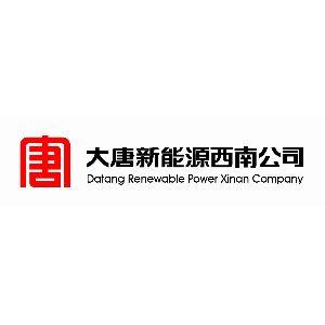大唐新能源曲靖市麒麟区风力发电有限公司
