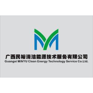 广西民裕清洁能源技术服务有限公司