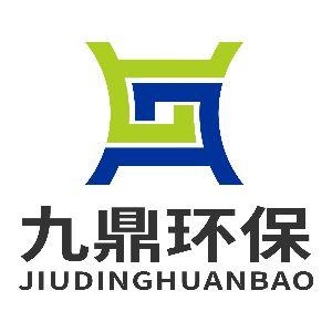 山东九鼎环保科技有限公司