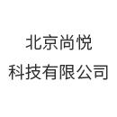 北京尚悦科技有限公司