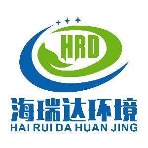 青岛海瑞达环境工程有限公司