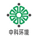 深圳市中科环境技术有限公司