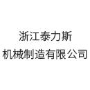 浙江泰力斯机械制造有限公司
