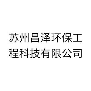 苏州昌泽环保工程科技有限公司
