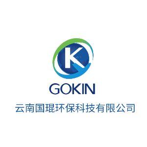 云南国琨环保科技有限公司