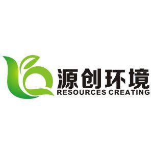 源创环境科技有限公司