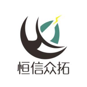 新疆恒信众拓电力服务有限公司