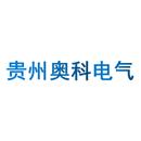 贵州奥科电气科技有限公司