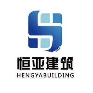 恒亚建设工程有限公司