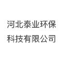 河北泰业环保科技有限公司