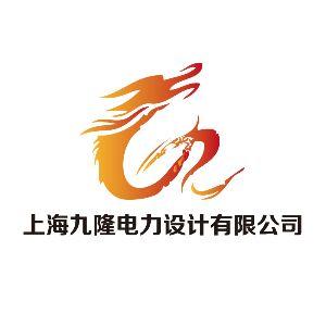 上海九隆电力设计有限公司