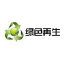 石家庄绿色再生资源有限公司
