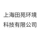 上海田苑环境科技有限公司