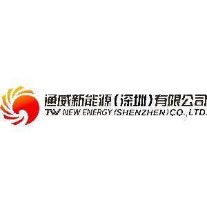 通威新能源(深圳)有限公司