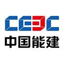 中国能源建设集团安徽省电力设计院有限公司