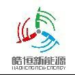云南皓恒新能源科技有限公司
