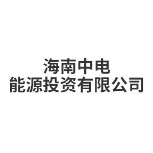海南中电能源投资有限公司