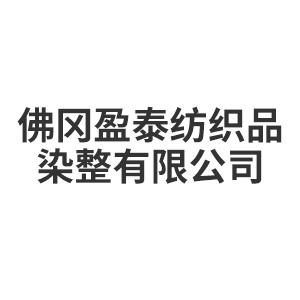佛冈盈泰纺织品染整有限公司