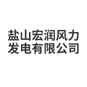 盐山宏润风力发电有限公司
