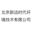 北京新远时代环境技术有限公司