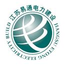 江苏易通电力建设有限公司