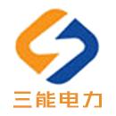 广西三能电力工程有限公司