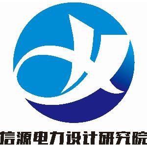 陕西信源电力设计研究院有限公司