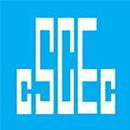 中建新疆建工(集团)有限公司西南分公司