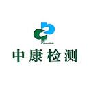 四川省中康环境技术检测有限公司